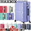 MAXBOX(マックスボックス)M 58cm ALI-1601 TSAロック搭載 8輪(4輪ダブルキャスター)スーツケース ジッパー(aj0a087)[C]
