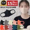 「即日発送」GPTウレタンマスク ウレタン製 洗えるマスク15枚セット個包装 大人用 2点迄メール便OK(gu1a646)「セット」「tc2」