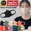 「即日発送」GPTウレタンマスク ウレタン製 洗えるマスク25枚セット個包装 大人用 1点迄メール便OK(gu1a647)「セット」「tc1」