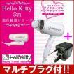 【セット】【マルチプラグ付】Kashimura カシムラ HELLO KITTY ハローキティ マルチボルテージマイナスイオンヘアードライヤー TK-3(hi0a130)
