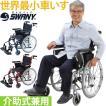 SWANY(スワニー) 世界最小 車椅子 新型 802 自走式 シルバー・ブルー・レッド(su1a140)*敬老の日 父の日 母の日 ギフト プレゼント