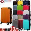 スーツケース アウトレット 激安 超軽量 MOA(モア) 鏡面ボディ TSAロック ジッパーキャリー 50cm TSA-N6230-S(mo0a015)[C]