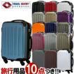 在庫限り!スーツケース アウトレット 激安 超軽量 MOA(モア) 鏡面ボディ TSAロック ジッパーキャリー 46cm TSA-D6260-SS 機内持ち込み(mo0a025)[C]