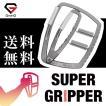 GronG スーパーグリッパー バネ スプリング 握力 強化 トレーニング ハンドグリップ グリッパー 100kg リスト 前腕