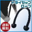 GronG トライセップロープ トライセプスロープ トレーニング ロープ ブラック