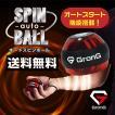 GronG(グロング) オート スピンボール ローラースピンボール オートスタート 筋トレ 握力強化