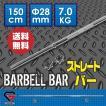 GronG バーベルシャフト ストレートバー ウェイトトレーニング 150cm 径28mm