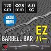 GronG バーベルシャフト EZバー ウェイトトレーニング 120cm 径28mm 6kg