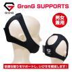 GronG いびき防止 いびきサポーター 顎固定サポーター いびき解消 対策 安眠サポーター