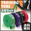 GronG トレーニングチューブ フィットネスチューブ トレーニングチューブ スポーツ ストレッチ エクササイズ 4本セット