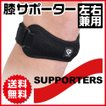 GronG 膝サポーター 膝固定 バンド スポーツ ランニング フリーサイズ 左右兼用 タイプA