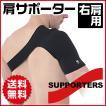 GronG 肩サポーター スポーツサポーター 右肩用 右利き 運動 フリーサイズ タイプA
