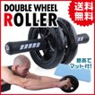 GronG(グロング) 腹筋ローラー アブホイール ローラー マット付き 女性 筋トレ トレーニング タイプB