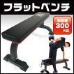 GronG(グロング) フラットベンチ トレーニングベンチ ダンベル ベンチプレス 耐荷重300kg 改良版