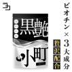 ビオチン サプリ セサミン 亜鉛 サプリメント 黒 生姜...