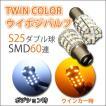 S25 ツインカラーウイポジバルブ SMD60連ダブル キャンセラー内蔵 ホワイト/オレンジ