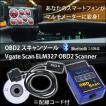 OBD2 スキャンツール(配線+スキャナ) Vgate Scan ELM327