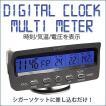 デジタルクロック マルチメーター12V専品時計 内外気温 電圧同時表示