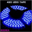 LEDテープ5m 側面発光LEDテープ 480連 ブルー 黒ベース 切断可