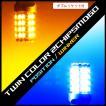 T20 青 橙 2chipSMD60連 ダブルソケット付 光量2倍 ツインカラー 新ダブルソケット