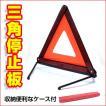 三角停止板三角表示反射板 ケース付