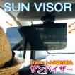 車サンバイザー UVカット 日焼け防止 SD-2302