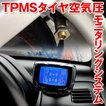 タイヤ空気圧 チェック モニタリングシステム TPMS