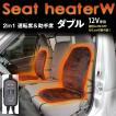 シートヒーター ダブル 12V車 運転席&助手席 2セット