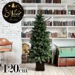 クリスマスツリー ノエル 120cm ポットツリー 樅 クリスマス 鉢つき ヌードツリー 高級 植木鉢 スマートデザイン