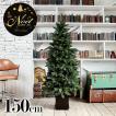 クリスマスツリー ノエル 150cm ポットツリー 樅 クリスマス ヌードツリー 北欧 木製植木鉢つき スリム おしゃれ 高級感