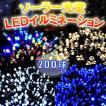クリスマスイルミネーション LED ライト 8パターン 200連 ソーラー式 充電式
