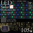 ledソーラー ネット タイプ クリスマスイルミネーション LED 充電式 105球