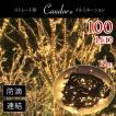 クリスマスイルミネーション LED 100球 コンセント式