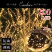 クリスマスイルミネーション LED 200球 コンセント式