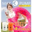 マックスポンプ MAX PUMP  ポケットポンプ 充電式エアーポンプ  【送料無料】