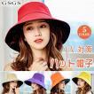 帽子 レディース オシャレなUVハット つば広 紫外線100%カット 折りたたみ帽子