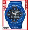 新品GショックカシオGAX-100MA-2AJF腕時計「Gライド」メンズ青色(青色〈ブルー〉)