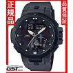 カシオプロトレックPRW-7000FC-1BJFソーラー電波腕時計メンズ(黒色〈ブラック〉)