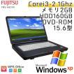 中古 ノートパソコン Windows XP 富士通 FMV-A8390 Core i3-2.1Ghz メモリ2GB HDD160GB DVDROM 15.6型 無線LAN WPS Office / 3ヵ月保証