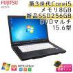新品SSD搭載! 中古 ノートパソコン Windows7 富士通 LIFEBOOK A572/F 第3世代Core i5-2.6Ghz メモリ8GB SSD256GB DVDマルチ 15.6型 WPS Office / 3ヵ月保証