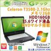 中古 ノートパソコン Windows7 富士通 LIFEBOOK A540/B CeleronT3500 メモリ2GB HDD160GB DVDマルチ 15.6型 Office / 3ヵ月保証
