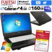 中古 ノートパソコン Windows7 富士通 LIFEBOOK A540/A Celeron900 メモリ2GB HDD160GB DVDROM 15.6型 Office / 3ヵ月保証
