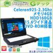 中古 ノートパソコン Windows10 富士通 LIFEBOOK A540/A Celeron2.2Ghz メモリ4GB HDD160GB DVDROM 15.6型 Office / 3ヵ月保証