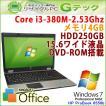 テンキー付き 中古 ノートパソコン Windows7 HP ProBook 6550b Core i3-2.53Ghz メモリ4GB HDD250GB DVDROM 15.6型 Office / 3ヵ月保証