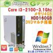 中古パソコン Windows7 富士通 ESPRIMO D581/C 第2世代Core i3-3.1Ghz メモリ4GB HDD160GB DVDマルチ Office [本体のみ] / 3ヵ月保証
