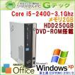 中古パソコン Windows XP 富士通 ESPRIMO D581/D 第2世代Core i5-3.1Ghz メモリ2GB HDD250GB DVDROM Office [本体のみ] / 3ヵ月保証