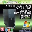 ゲーミングPC 中古パソコン Windows7 64bit HP Z210 Workstation Xeon E3-1230 メモリ8GB HDD500GB DVDマルチ GTX1050 Office [本体のみ] / 3ヵ月保証