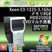 ゲーミングPC 中古パソコン Windows7 64bit DELL Precision T1600 Xeon-E3-1225 メモリ8GB HDD250GB DVDマルチ GTX1050 Office [本体のみ] / 3ヵ月保証