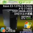 GTX1050Ti 中古パソコン Windows7 64bit HP Z230 Workstation Xeon E3-1270v3 メモリ16GB SSD128GB+HDD DVDマルチ Office [本体のみ] / 3ヵ月保証