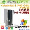 中古パソコン Windows XP 富士通 FMV-D5280 CeleronE1400 メモリ2GB HDD80GB DVDROM Office [本体のみ] / 3ヵ月保証